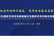 2020年全国政务热线发展高峰论坛在山东潍坊隆重举行
