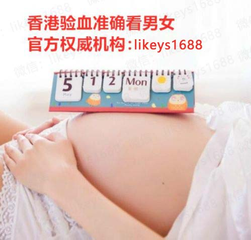 香港验血Y-DNA染色体鉴定宝宝性别流程