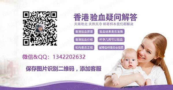 香港验血邮寄需要满足哪些条件