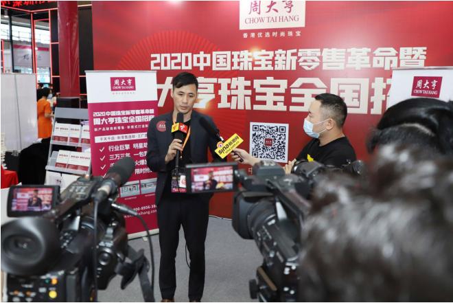 引爆深圳国际珠宝展,周大亨珠宝新零售革命全面启动
