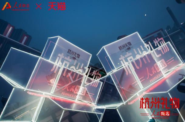 探索城市文化消费新动能,杭州城市礼物评选结果新鲜出炉