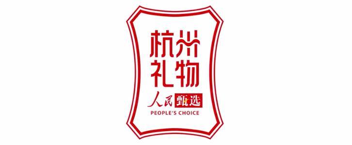 """""""人民甄选·城市礼物""""杭州站品牌评选榜单发布"""